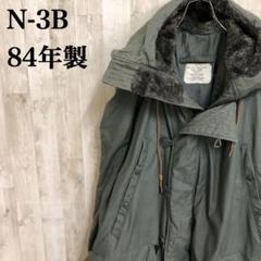 "Thumbnail of ""U.S.AIR FORCE N-3B フライトジャケット 80s カーキ"""
