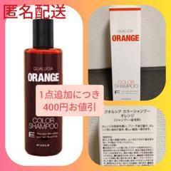 "Thumbnail of ""【新品】フィヨーレ*クオルシア*カラーシャンプー*オレンジ*250ml"""