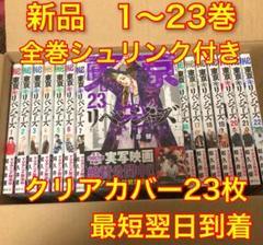 "Thumbnail of ""東京卍リベンジャーズ 漫画全巻セット 1〜23巻 全巻セット 新品未読品"""