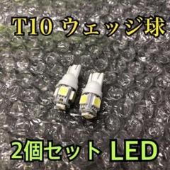 "Thumbnail of ""白2個 新品 ホワイト 5連SMD 用途多数 LEDバルブ T10 ウェッジ"""