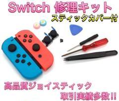 """Thumbnail of """"(C20)修理品 最新型・Switchリペアツールセット スティックカバー付"""""""