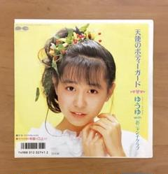 """Thumbnail of """"ゆうゆwithおニャン子クラブ シングルレコード"""""""