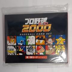 """Thumbnail of """"Calbee プロ野球チップス2000 第1弾カート(No1~No71)"""""""