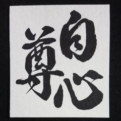 "Thumbnail of ""ミニ色紙の書「自尊心」"""
