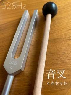 "Thumbnail of ""新品 音叉 528Hz DNA修復 チューナー チューニングフォーク 瞑想"""