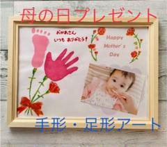 "Thumbnail of ""手形アート 母の日のカーネーション 横向き"""