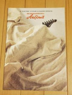 "Thumbnail of ""アリアプロⅡ エレキギターカタログ 1987"""