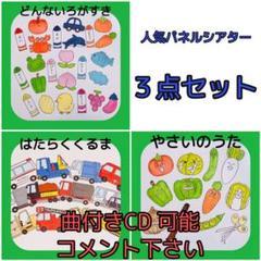 """Thumbnail of """"どんな色がすき☆はたらくくるま☆やさいのうた☆パネルシアター"""""""