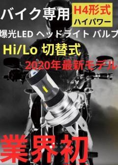 """Thumbnail of """"バイク用 360° 爆光 ハイパワー  H4/Hi/Lo 切り替え 6000k"""""""
