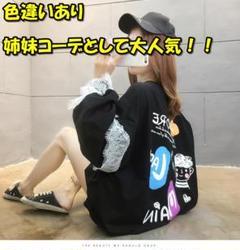 "Thumbnail of ""オルチャントレーナー ユニクロGUコーデ ユニバデート 合コン 同窓会 家族旅行"""