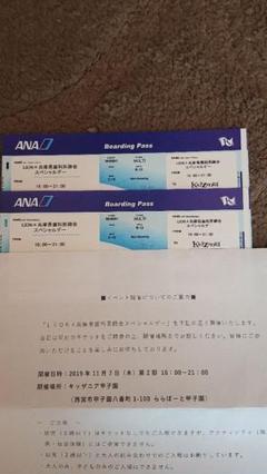 "Thumbnail of ""キッザニア甲子園チケット2枚  11月7日開催"""