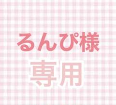 "Thumbnail of ""るんぴ様専用"""