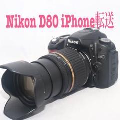 """Thumbnail of """"⭐️ニコン Nikon D80⭐️ニコン デジタル一眼レフ⭐️01"""""""