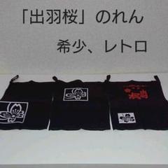 "Thumbnail of ""酒蔵「出羽桜酒造」のれん(小) 【希少、レトロ】1枚"""
