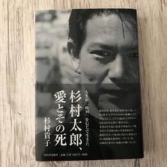 """Thumbnail of """"杉村太郎、愛とその死"""""""