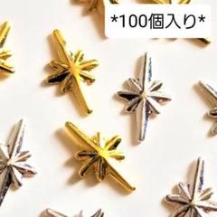 """Thumbnail of """"【09-100】ネイルパーツ星スタースタッズゴールドシルバーハンドメイド材料"""""""
