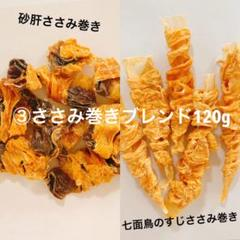 "Thumbnail of ""③ささみ巻きブレンド120g 犬おやつ 無添加 havepet 犬用品"""