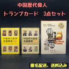 "Thumbnail of ""「中国歴代偉人 絵画トランプカード 3点セット」 皇帝 将軍 大臣"""