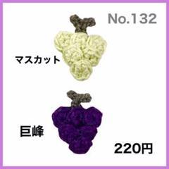 """Thumbnail of """"No.132  マスカット 巨峰 ベビーヘアクリップ"""""""
