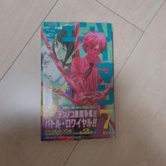 """Thumbnail of """"チェンソーマン 7巻 初版"""""""
