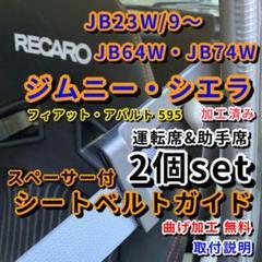 "Thumbnail of ""シートベルトガイド JB23 JB64 JB74 ジムニー シエラ サポート"""