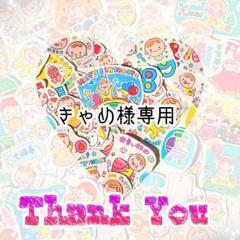 "Thumbnail of ""きゃめ様専用☆カット済みアルバム飾りシール×2"""