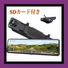 """Thumbnail of """"ドライブレコーダー ミラー型 32GB SDカード付 前後カメラ 200万画素"""""""