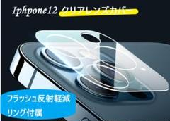 "Thumbnail of ""iphone12 カメラ保護フィルム クリアレンズカバー 透明"""