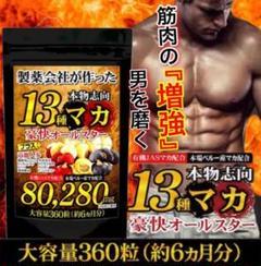 "Thumbnail of ""[新品]超高水準 マカサプリ 6ヶ月分 健康 ダイエット 1袋"""