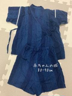 "Thumbnail of ""赤ちゃんの城 甚平 90㎝ 紺色 ネイビー"""