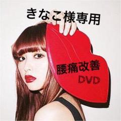 "Thumbnail of ""腰痛改善ストレッチ福辻式 DVD"""