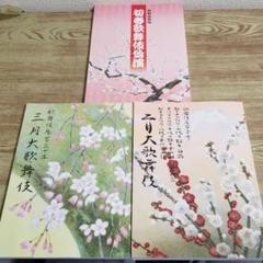 "Thumbnail of ""歌舞伎座 パンフレット3冊セット(2018年1月、2月、3月)"""