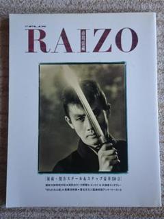 "Thumbnail of ""RAIZO(市川雷蔵)"""