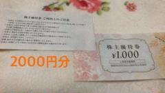 "Thumbnail of ""コシダカホールディングス 株主優待券 1,000円2枚"""