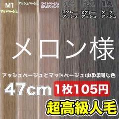 """Thumbnail of """"アッシュベージュ10 シールエクステ"""""""