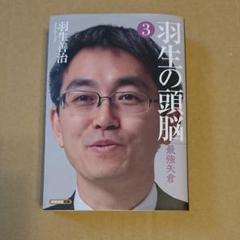 "Thumbnail of ""将棋 羽生の頭脳 3 (最強矢倉)"""