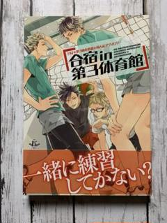 "Thumbnail of ""合宿in第3体育館組"""