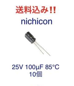 "Thumbnail of ""ニチコン 電解コンデンサ 25V 100μF 85℃ 10個"""