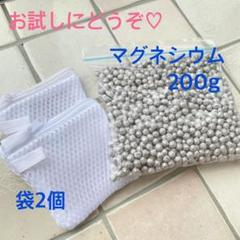 "Thumbnail of ""洗濯マグネシウム 6mm 200g 袋2個"""