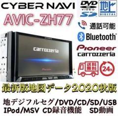 """Thumbnail of """"カロッツェリア サイバーナビ AVIC-ZH77"""""""