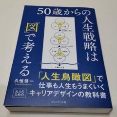 "Thumbnail of ""50歳からの人生戦略は「図」で考える"""