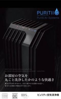 "Thumbnail of ""ARIIX PURITII 空気清浄機"""