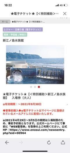 """Thumbnail of """"★新江ノ島水族館★電子チケット 大人2枚"""""""