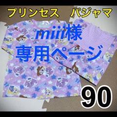 "Thumbnail of ""☆ディズニープリンセス/長袖パジャマ/腹巻★Disney★90cm★新品未使用"""