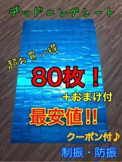 "Thumbnail of ""デッドニングシート 80枚+α"""