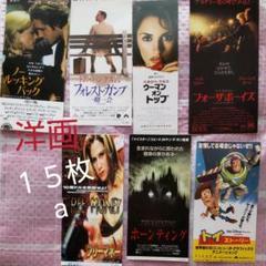 """Thumbnail of """"ひと昔前の洋画半券 15枚セットa"""""""