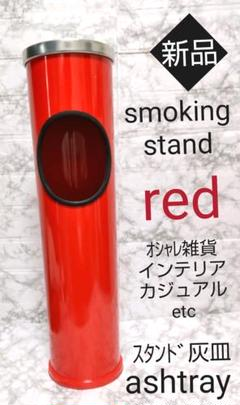 "Thumbnail of ""smoking stand【red】スタンド灰皿 ashtray 赤"""