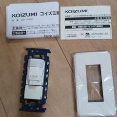 "Thumbnail of ""KOIZUMI AE41756E 人感センサ 明暗センサー LED照明用スイッチ"""