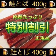 "Thumbnail of ""三陸産 鮭とば 鮭トバ たっぷり 400g するめ いか スティック ソーメン"""
