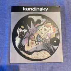 "Thumbnail of ""カンディンスキー展 1987"""